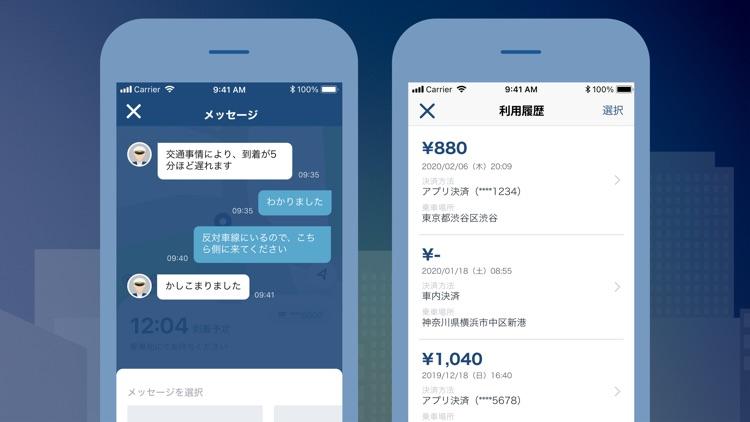 GO タクシーが呼べるアプリ 旧MOV×JapanTaxi screenshot-5
