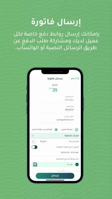 Pay App – Payment Gateway Appلقطة شاشة2