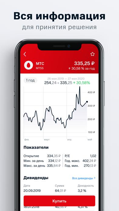 МТС ИнвестицииСкриншоты 3