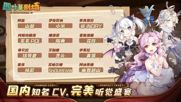 四叶草剧场 screenshot-3