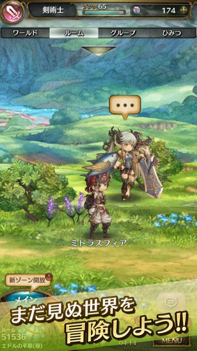 王道RPG -ミトラスフィア- 本格オンラインRPGスクリーンショット3