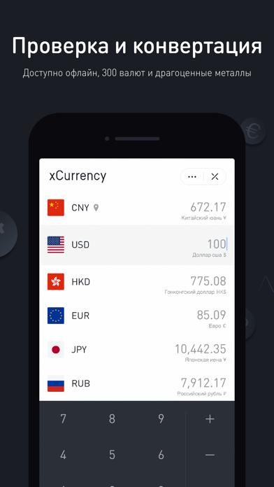 Конвертер валют - xCurrencyСкриншоты 3