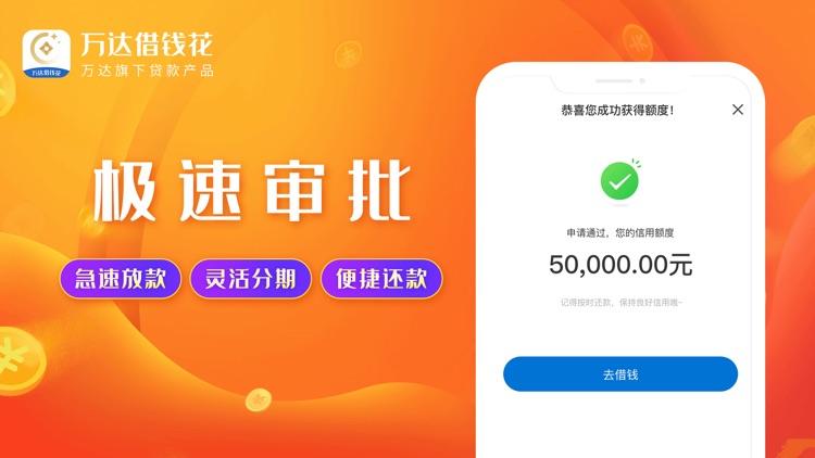 万达普惠借钱花-短期借款贷款平台