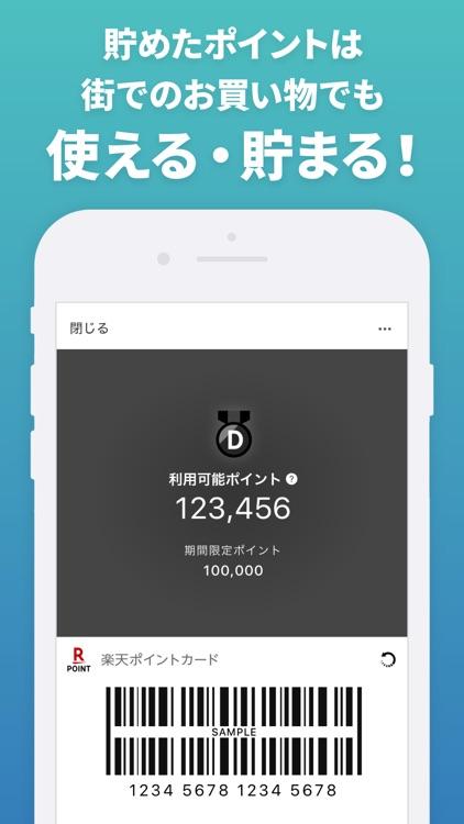 楽天スーパーポイントスクリーン screenshot-4