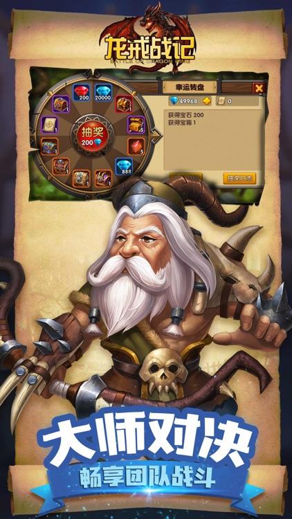 龙戒战记-策略对战卡牌手游 screenshot-3