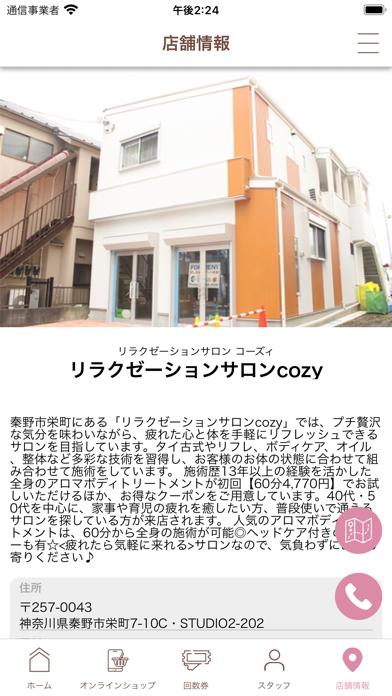 リラクゼーションサロンcozy紹介画像3
