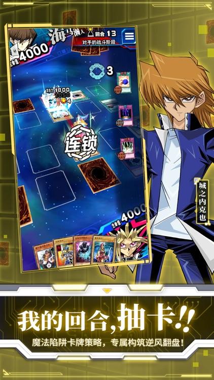 游戏王:决斗链接 screenshot-3