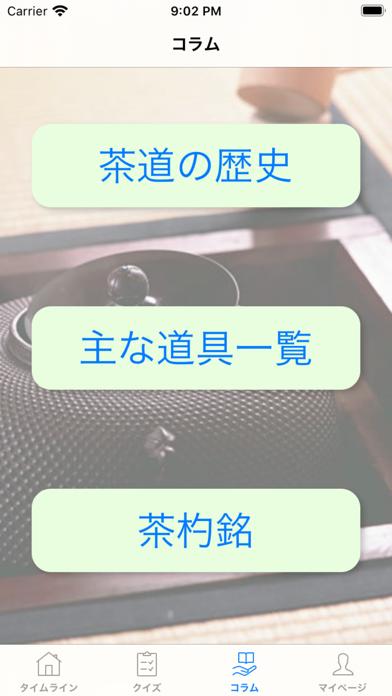 Matcha Diary screenshot 3