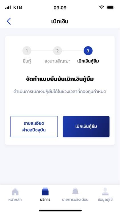 กยศ. Connect screenshot-3