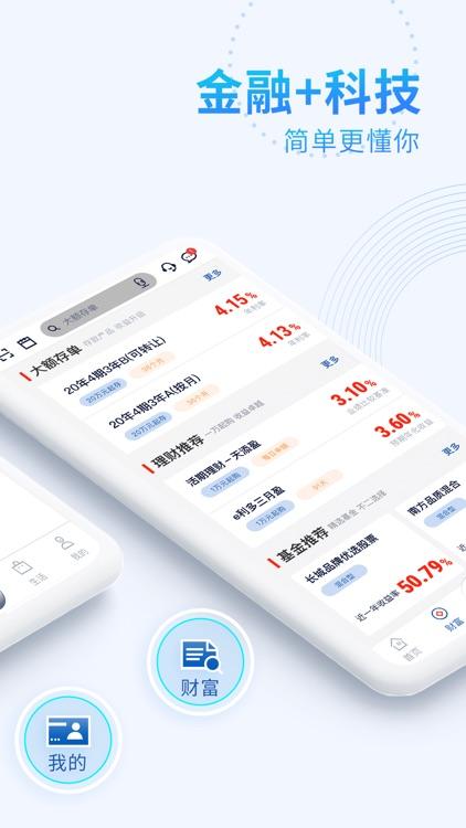 深圳农村商业银行 screenshot-5