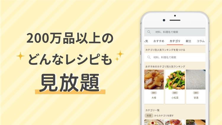 楽天レシピ 人気料理のレシピ検索と簡単献立 screenshot-6