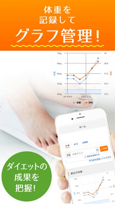 JOTOホームドクター:カロリー計算できるダイエットアプリのおすすめ画像8
