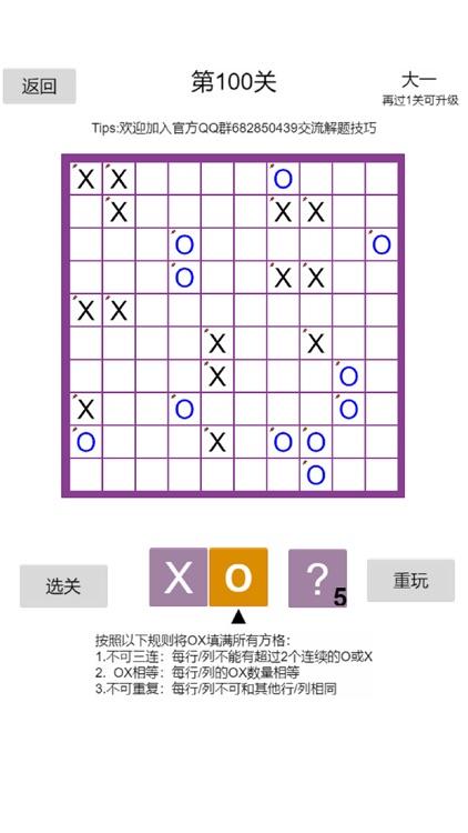 OX益智棋 screenshot-4