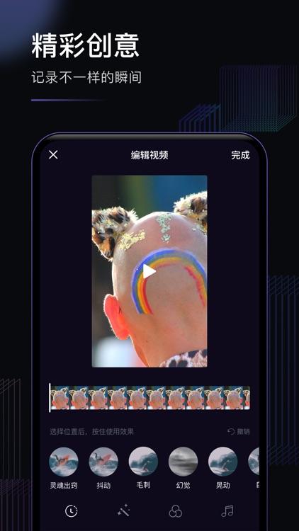 刷宝短视频 screenshot-3