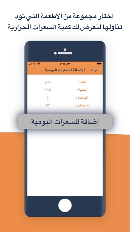 حساب السعرات الحرارية screenshot-4