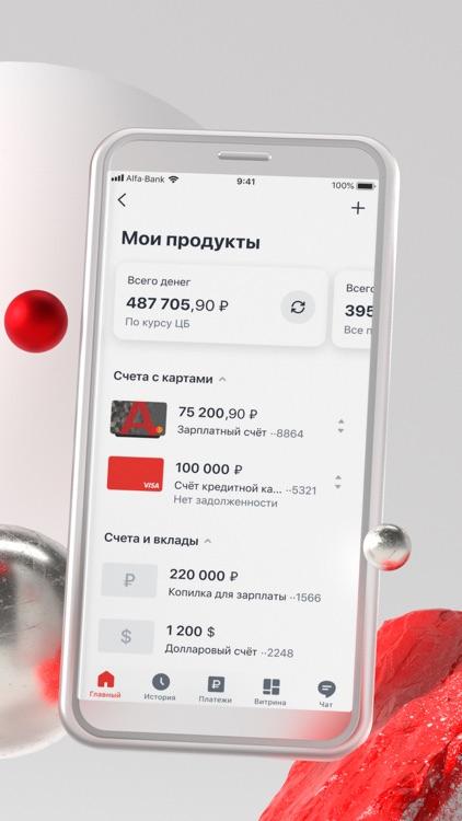 Alfa-Bank - Мобильный Банк screenshot-7
