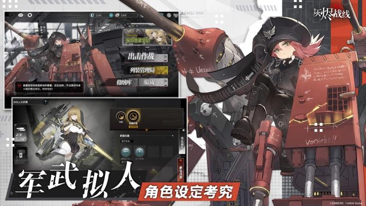 灰烬战线 screenshot-4