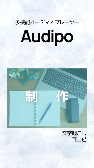 Audipo 〜倍速再生、耳コピ、リスニングに〜 ScreenShot1
