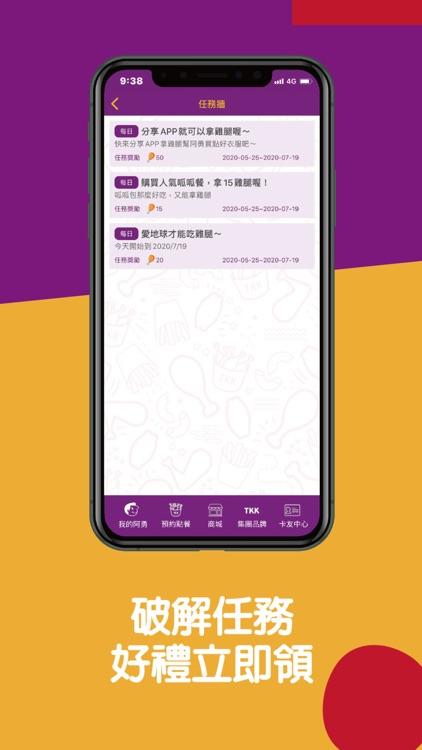 頂呱呱TKK fried chicken screenshot-4