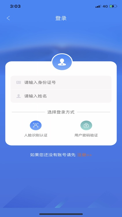 龙江人社 screenshot-0