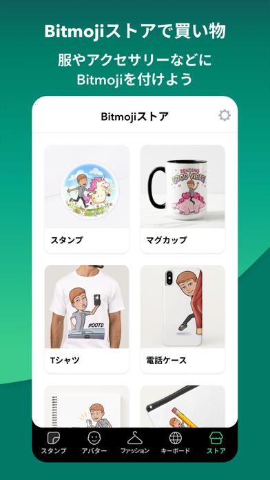 Bitmojiのおすすめ画像6