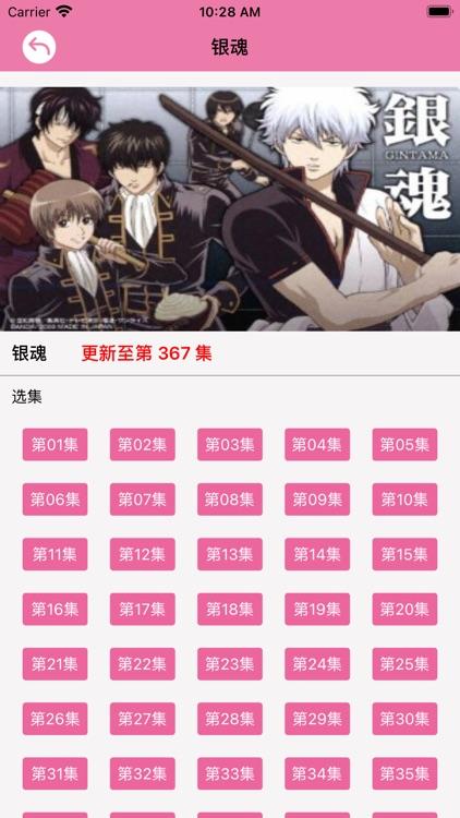 樱花动漫 screenshot-2