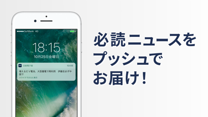 日本経済新聞 電子版のおすすめ画像6