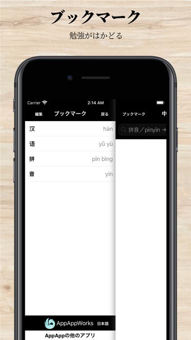 中国語ピンインの辞書 Proのおすすめ画像4