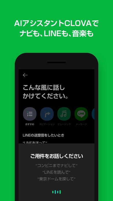 LINEカーナビ ScreenShot6