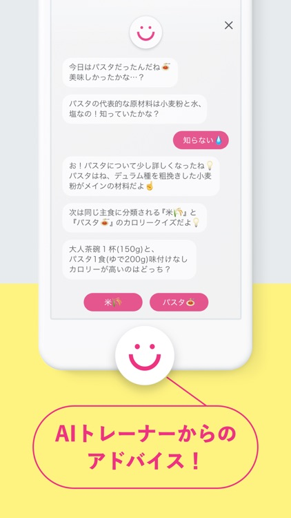 FiNC/フィンク ダイエット&ヘルスケア アプリ screenshot-5