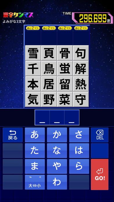 漢字ケシマスのおすすめ画像3