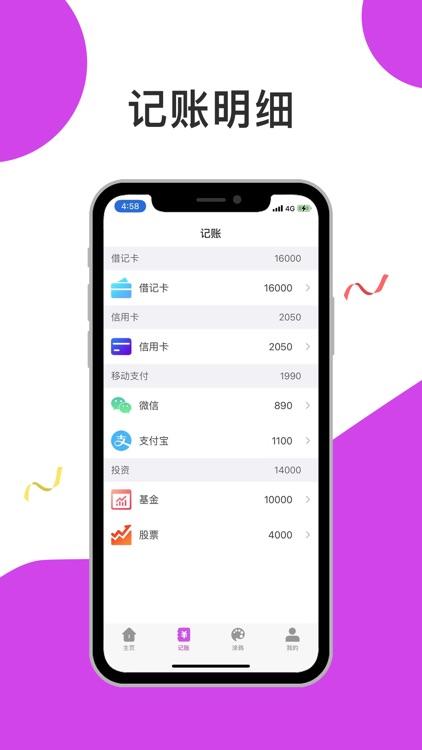 顺舟记账 screenshot-2