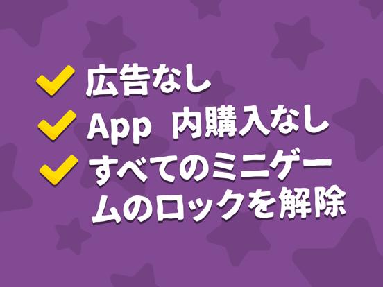 Monsterz ミニゲーム・デラックスのおすすめ画像2