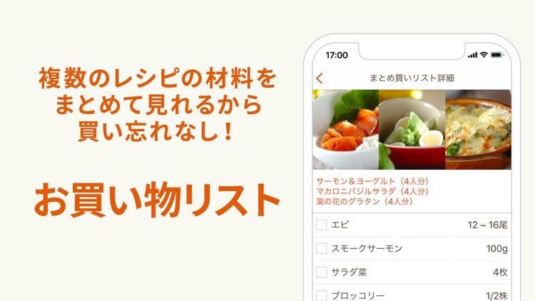 E・レシピ ‐ プロの献立レシピを毎日お届け screenshot-3