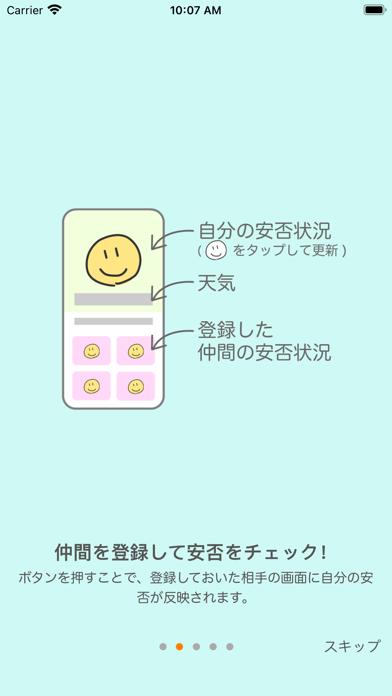 あんぴったん紹介画像2
