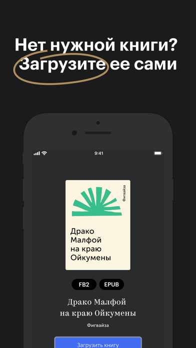 Скриншот №7 к Bookmate. Книги и аудиокниги