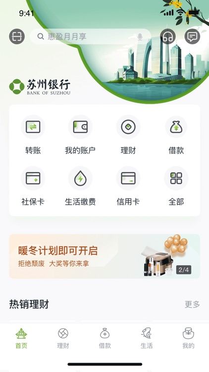苏州银行 screenshot-0