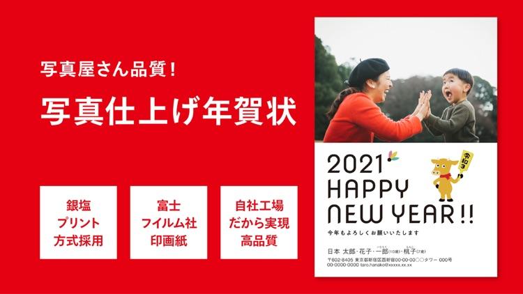 年賀状2021 しまうまで写真いり年賀状をデザイン