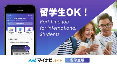 留学生 バイト 探し アプリはマイナビ バイトのおすすめ画像1