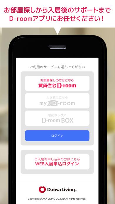 D-roomアプリ - ダイワハウスの物件情報のおすすめ画像1
