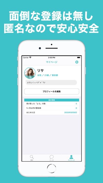 ひまトーク+ screenshot-4