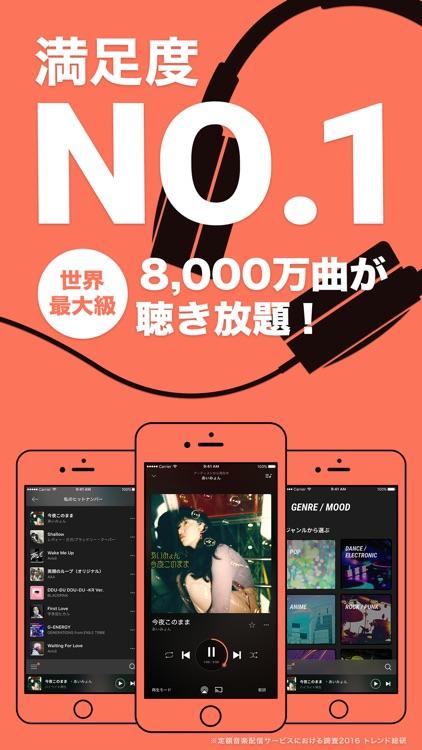 音楽アプリ AWA screenshot-0