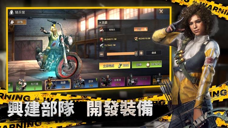 全面屍控-屍速列車2聯名手遊 screenshot-3