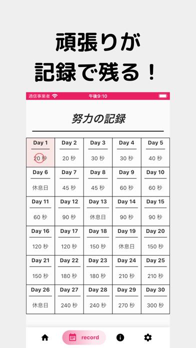 30daysプランクチャレンジのおすすめ画像2