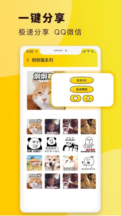 gif表情包—斗图表情包制作神器 screenshot-3