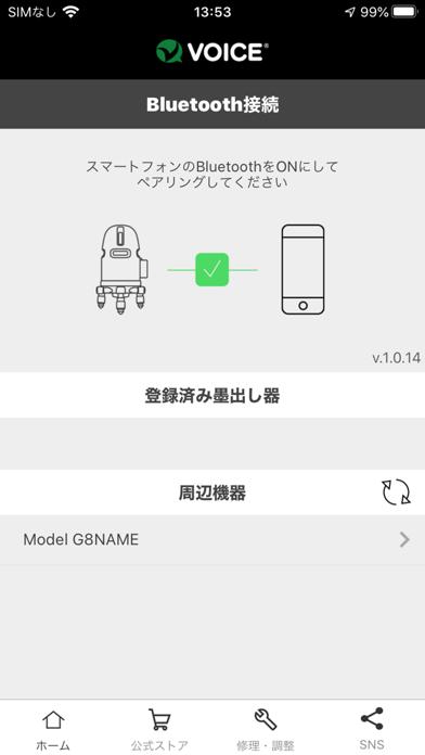 VOICE公式アプリのおすすめ画像3