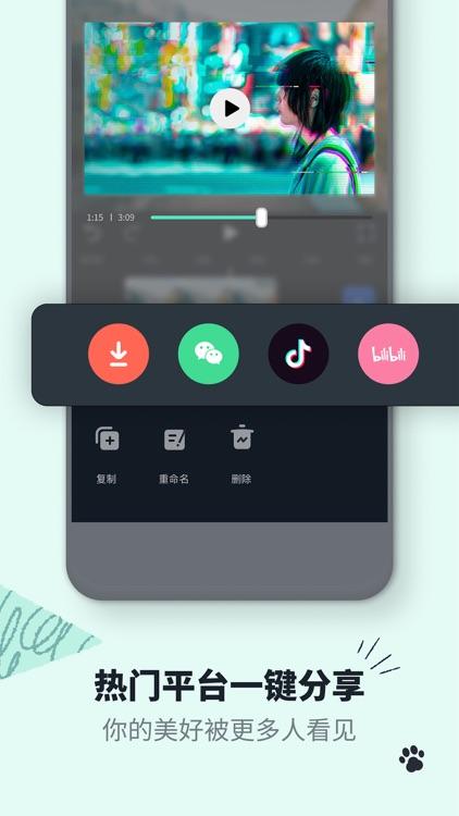 万兴喵影 - 视频编辑剪辑与视频制作 screenshot-4