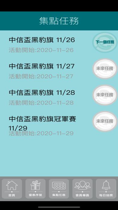 e集棒 screenshot 4