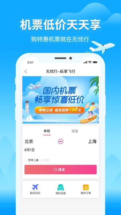 无忧行-流量机票火车票预订 screenshot-3