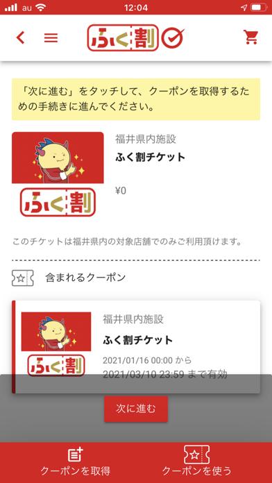 福井県消費応援キャンペーン「ふく割」のおすすめ画像2